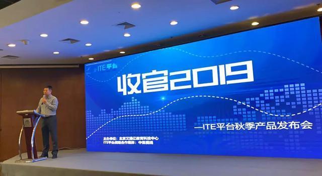 ITE平台秋季产品发布会:聚焦教育与技术深度融合