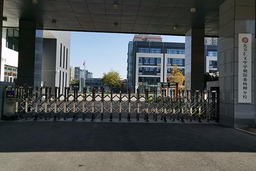 【GXH广播系统案例】北京汇文中学朝阳垂杨柳分校