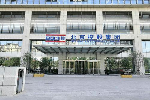 【GXH音视频案例】北京控股集团