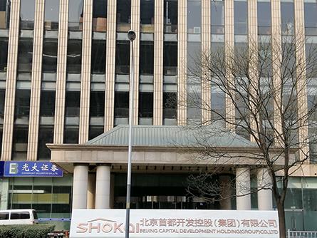 北京首开集团大厦