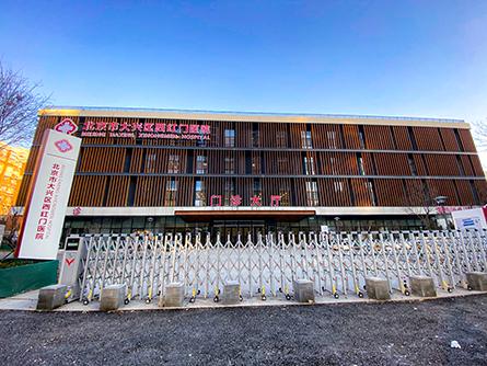 北京大兴西红门医院