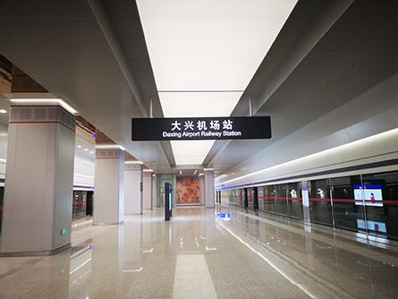 北京京雄高铁