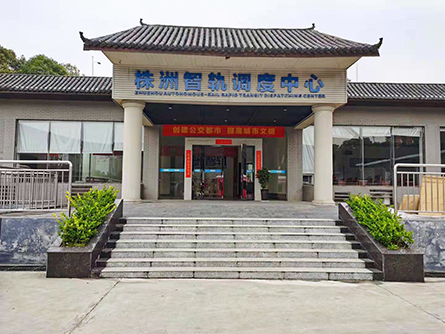 湖南株洲智轨道调度中心